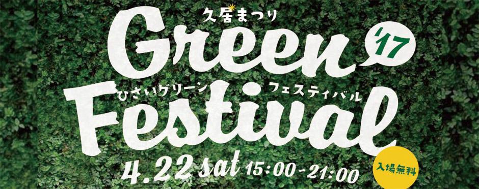 20170422_GreenFestival@HISAI_slide