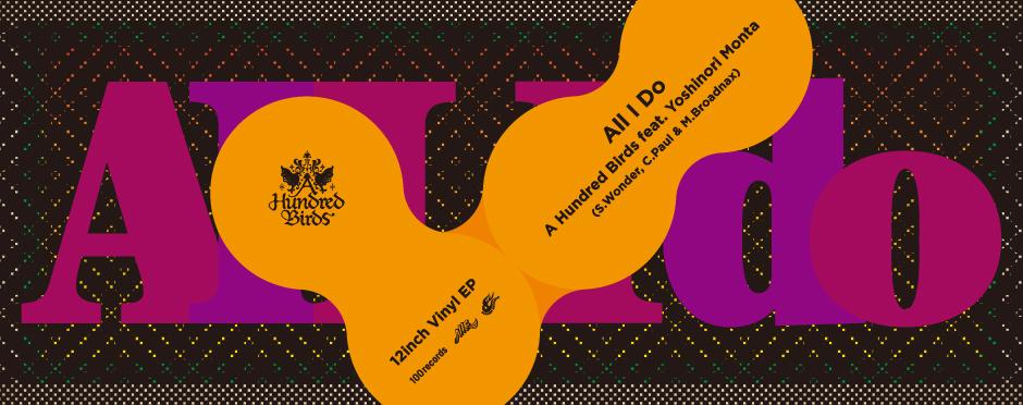 ALL_I_DO_AHB12_banner