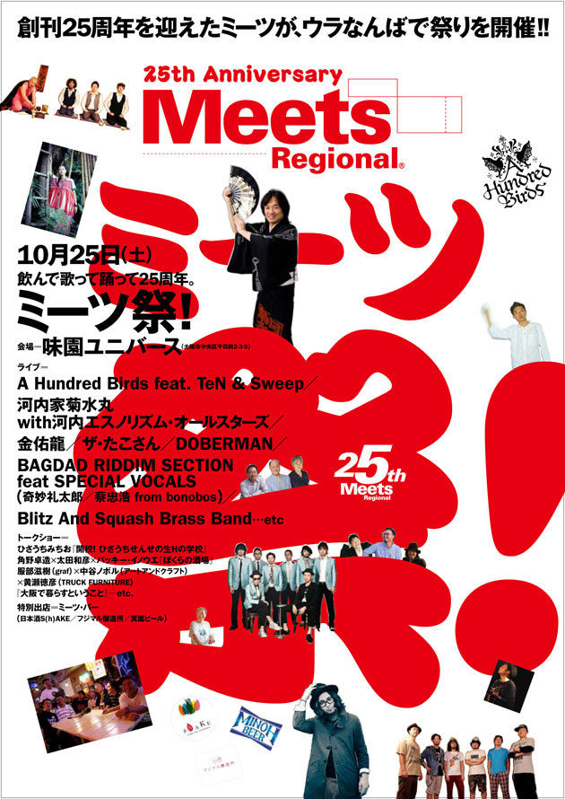 20141925meets25th