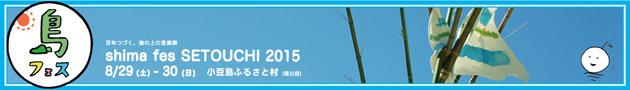 20150829-30shimafes2015