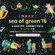 sea_of_green_2016