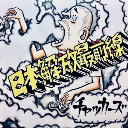 チャッカーズ_日本解放最前線_web