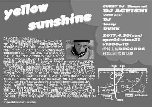 20170430_AGEISHI@SHINTAKARAJIMA_WAKAYAMA_