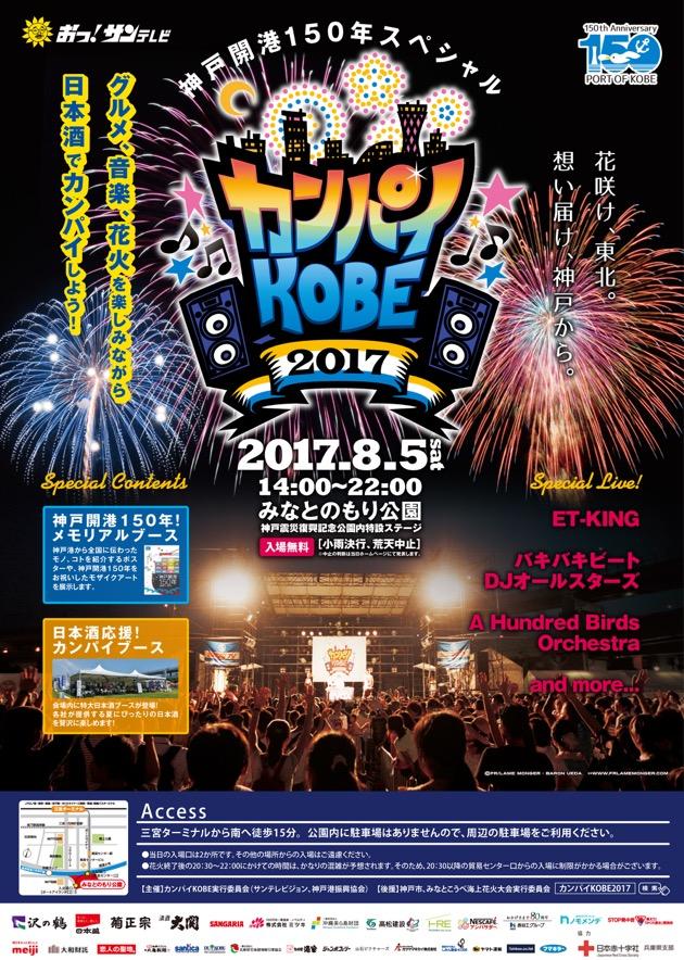 20170805_Kanpai_KOBE_2017