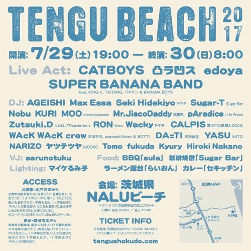 20170729-30_AGEISHI@NALU BEACH_
