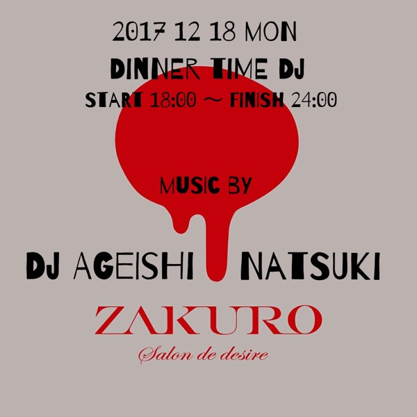 20171218_AGEISHI@ZAKURO