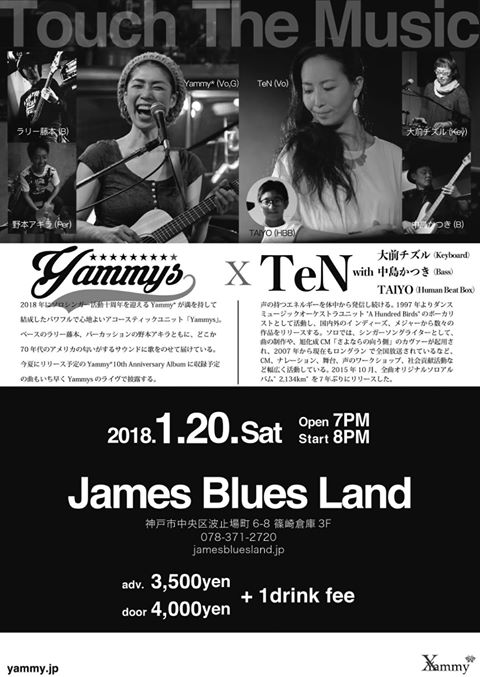 20180120_TOUCH_THE_MUSIC@JamesBlueLand