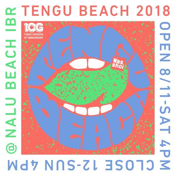 20180811-12_AGEISHI@TENGU_BEACH2018