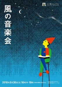 20180930_TeN@風の音楽会