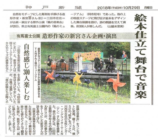 風の音楽会_神戸新聞