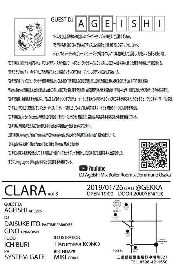 20190126_AGEISHI@GEKKA_