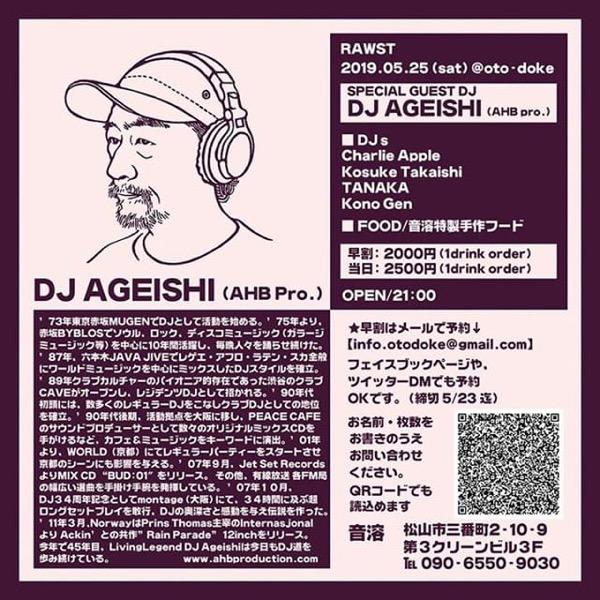 20190525_Ageishi@oto-doke_