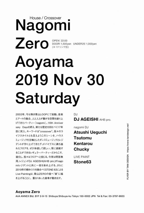 20191130_Ageishi@Zero_