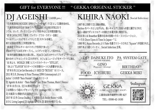 20200125_Ageishi@Gekka_